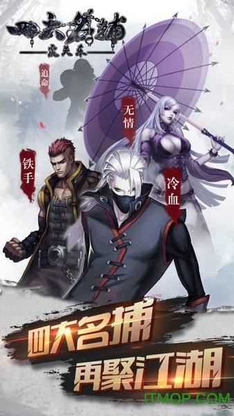 四大名捕震关东游戏破解版 v1.0.0 安卓内购版 0