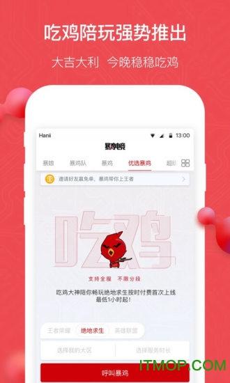 暴鸡电竞自动抢单器 v2.0.0 安卓免费版 2