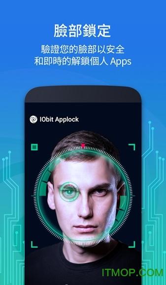 IObit Applock应用锁免费版 v2.4.4 安卓版 4