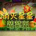 消灭星星蔬菜版3内购破解版v1.0.5 安卓无限金币版