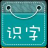 儿童识字双语版