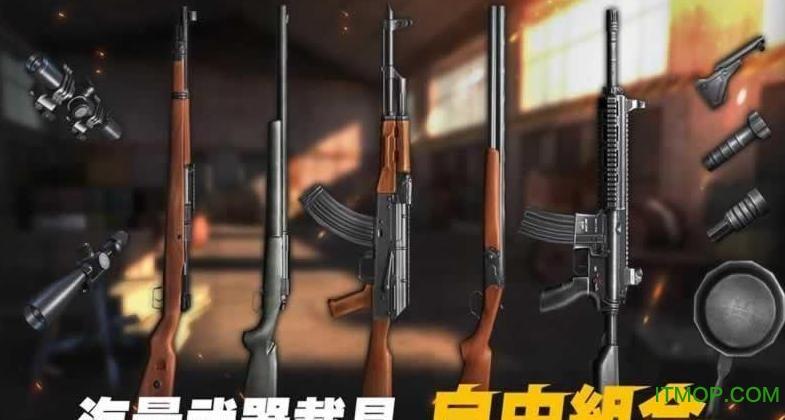 生存小队手游(Survival Squad) v2.12.3 安卓正式版 2