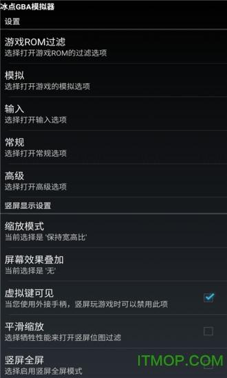 gba模拟器中文破解版 v4.04.0407 安卓汉化版2