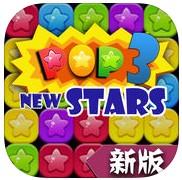 消灭星星3最新版苹果版