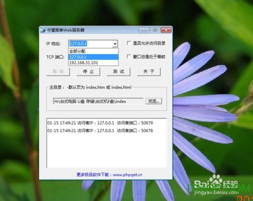 如何使用守望简单web服务器