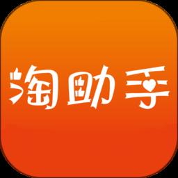 京淘助手app