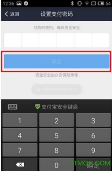 手机支付宝app