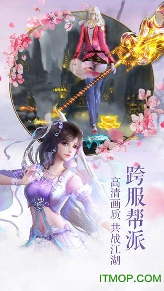 手机执剑江湖6873版 v1.2 安卓版 3