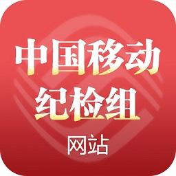 中国移动纪检组网站手机客户端
