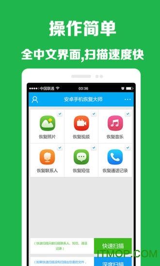 360数据恢复大师app v1.8.5 官网安卓版 0