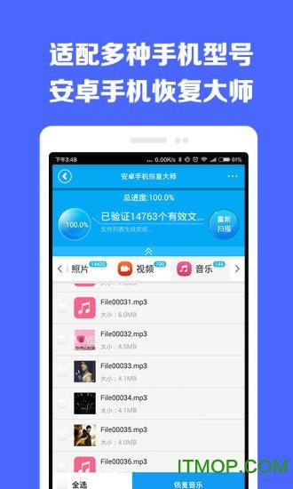 360数据恢复大师app v1.8.5 官网安卓版 1