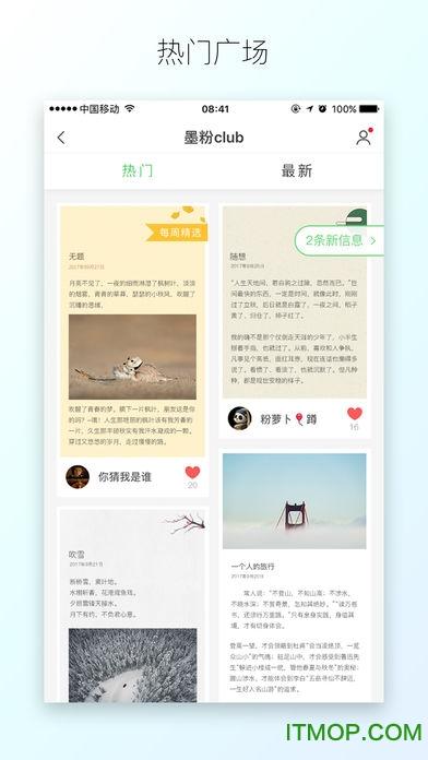 搜狐墨客网页版