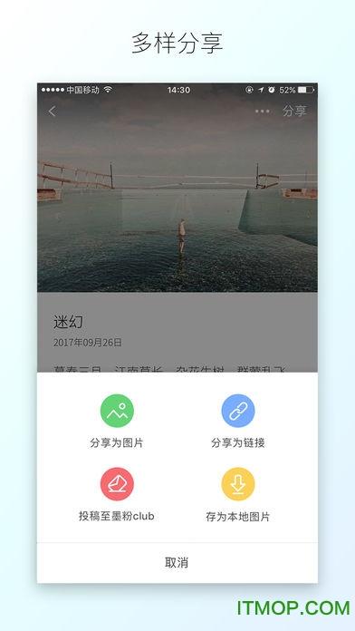 搜狐墨客电脑版 v4.0 官方版 3