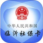临沂社保app认证