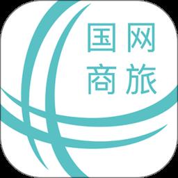 国网商旅云app