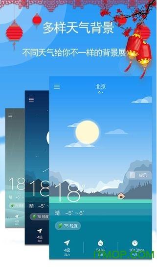 玛雅天气 v5.2.9 安卓版1