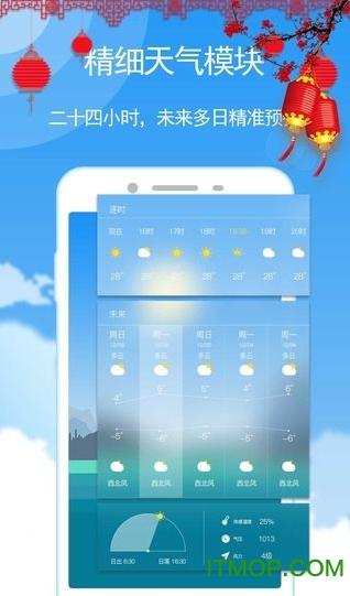 玛雅天气 v5.2.9 安卓版2