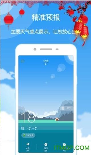 玛雅天气 v5.2.9 安卓版3