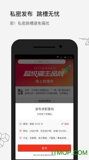 猎上Offer手机客户端 v1.3.0 最新安卓版1