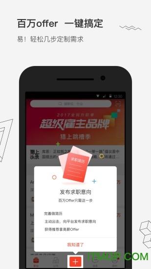 猎上Offer手机客户端 v1.3.0 最新安卓版2