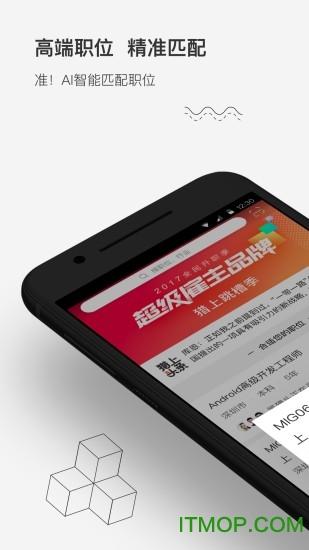 猎上Offer手机客户端 v1.3.0 最新安卓版3