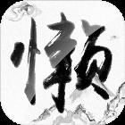 懒人修仙传游戏v1.0 安卓版