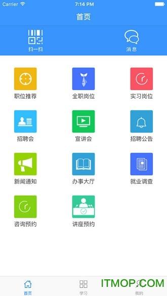 揽月就业手机客户端 v4.1.3 最新安卓版0