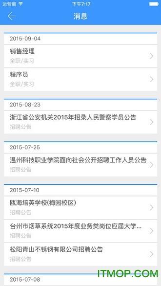 揽月就业手机客户端 v4.1.3 最新安卓版1