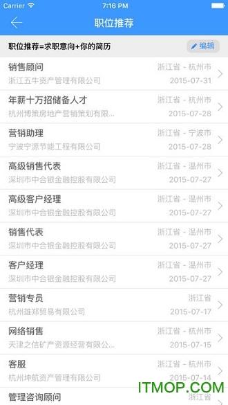 揽月就业手机客户端 v4.1.3 最新安卓版2