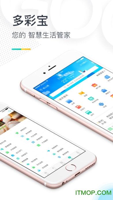 云上贵州多彩宝ios版 v5.3.6 iPhone版 3