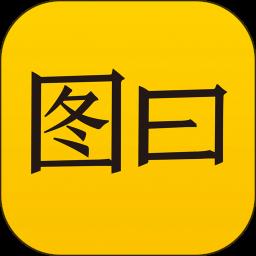 图曰app(图文制作)