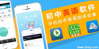 初中英语app