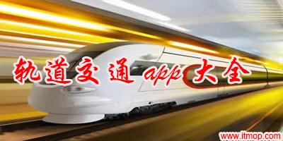 轨道交通app