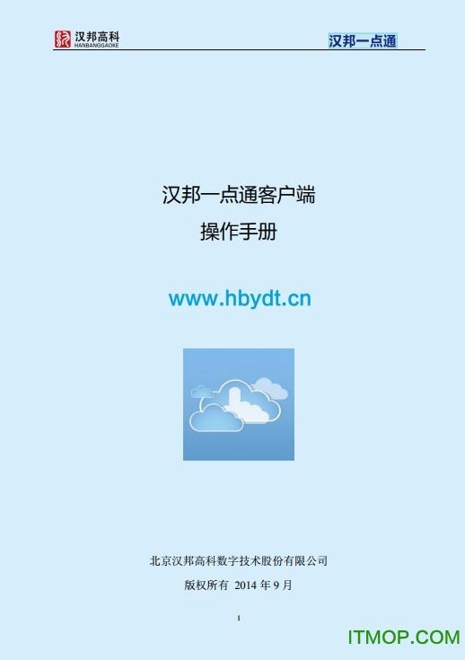 汉邦一点通流媒体电子版 pdf免费版 0