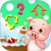 儿童教育爱环保软件