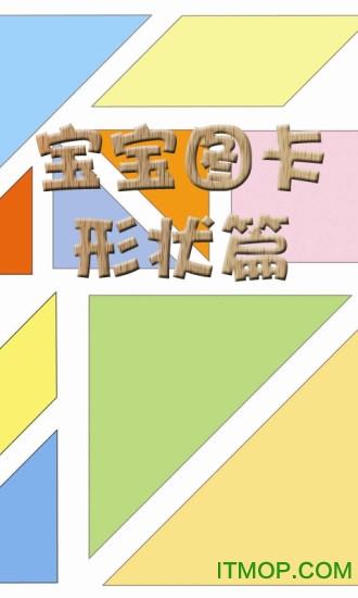 宝宝图卡形状篇 v1.23 安卓版1