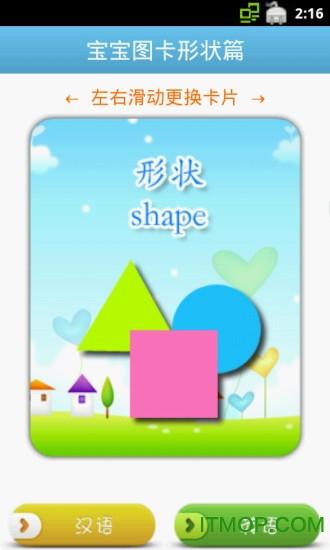 宝宝图卡形状篇 v1.23 安卓版2