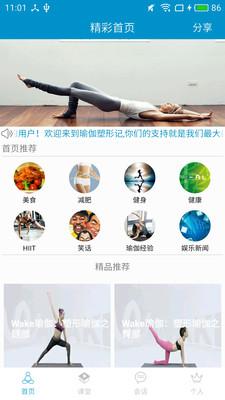 瑜伽塑形记