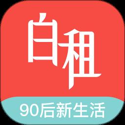 白租app最新版