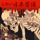 恐怖的日本故事汉化内购版