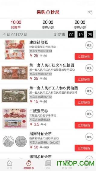 南京金网易购 v1.1.5 官网安卓版0