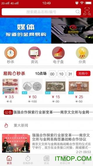 南京金网易购 v1.1.5 官网安卓版1
