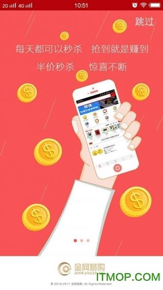 南京金网易购 v1.1.5 官网安卓版2