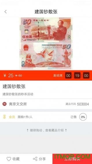 南京金网易购 v1.1.5 官网安卓版3
