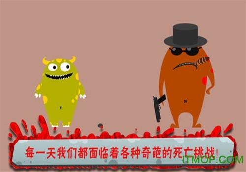 100种蠢蠢的死法中文破解版(一百种蠢蠢的死法) v1.0 安卓无限提示内购版 1