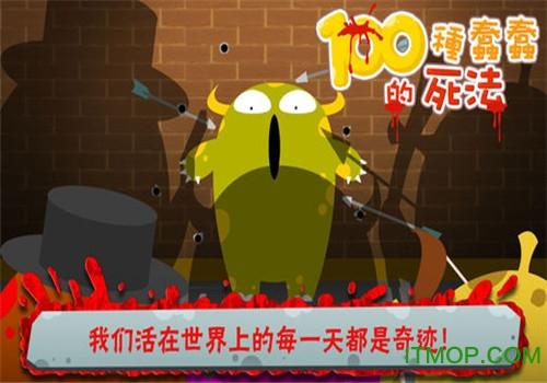 100种蠢蠢的死法中文破解版(一百种蠢蠢的死法) v1.0 安卓无限提示内购版 2
