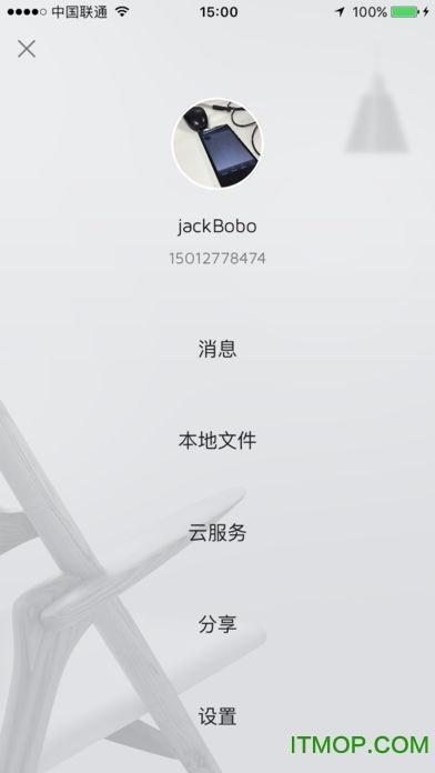 汉邦鸿雁云pro ios版 v3.1.1 iPhone版 0