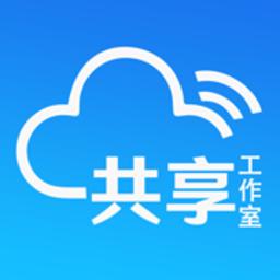 共享工作室app