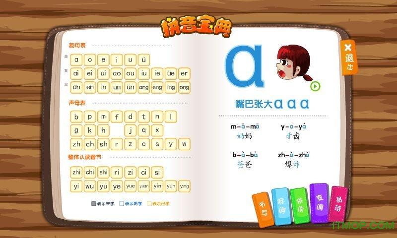 悟空拼音苹果版 v1.5.38 iphone版 2