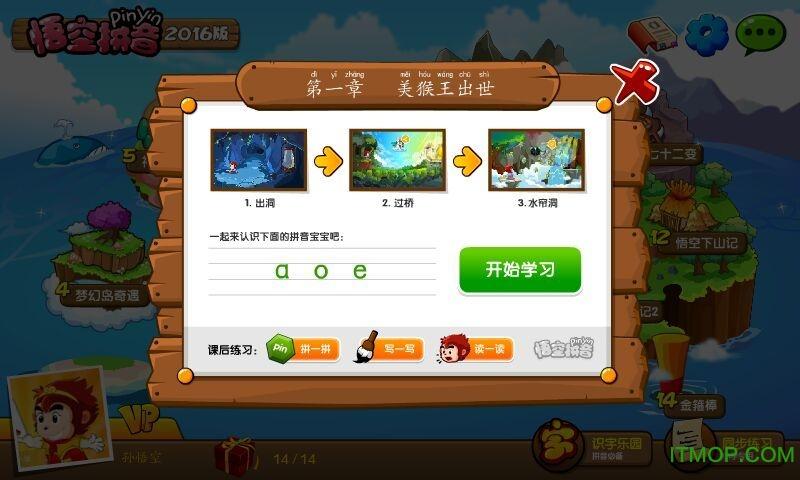 悟空拼音苹果版 v1.5.38 iphone版 3